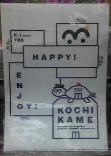 「こち亀」クリアファイル.jpg