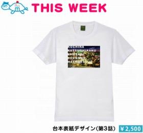 「こち亀」Tシャツ UNIQLO.jpg