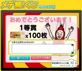 「メデ鯛!くじ 1等賞」ブログ.JPG
