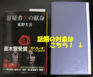 スケジュールン 2009.jpg