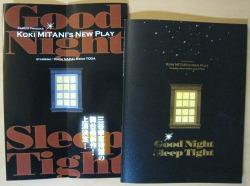 「GoodNight SleepTight」パンフレット.jpg