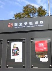 国立新美術館-1.jpg